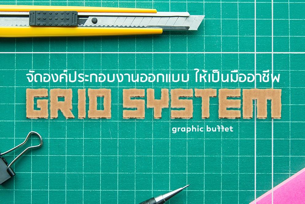 จัดองค์ประกอบงานออกแบบ ให้เป็นมืออาชีพ Grid System