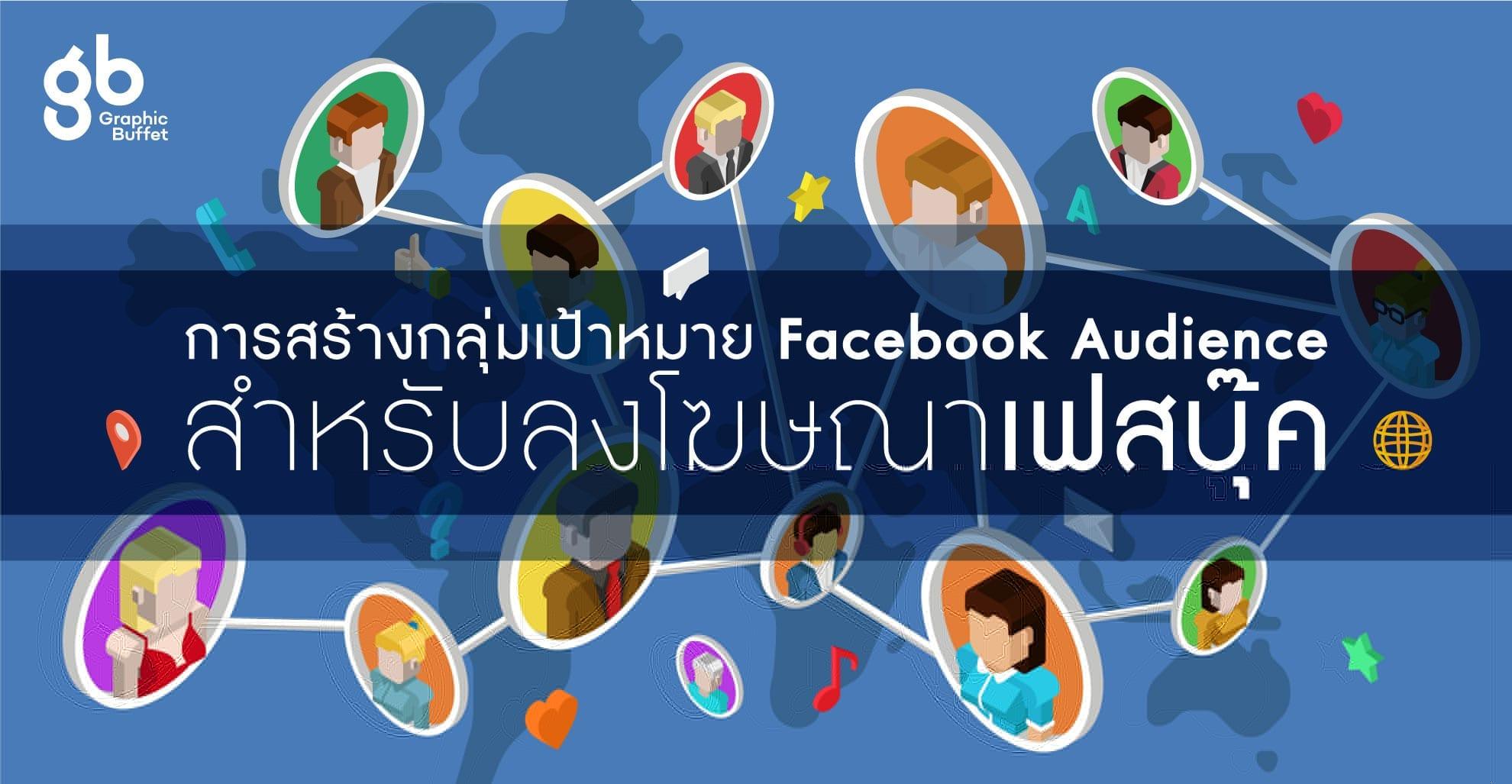 การสร้างกลุ่มเป้าหมาย Facebook Audience สำหรับลงโฆษณาเฟสบุ๊ค