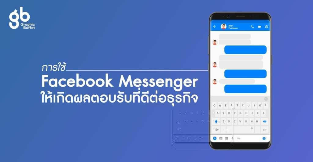 การใช้ Facebook Messenger ให้เกิดผลตอบรับที่ดีต่อธุรกิจ