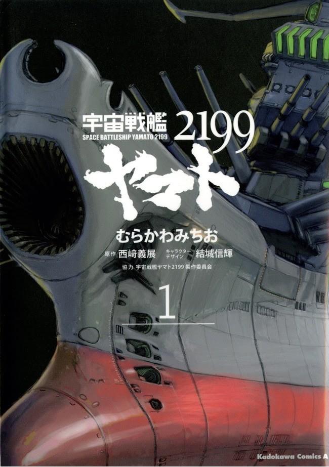 Star Blazers: Space Battleship Yamato 2199 Volume 1