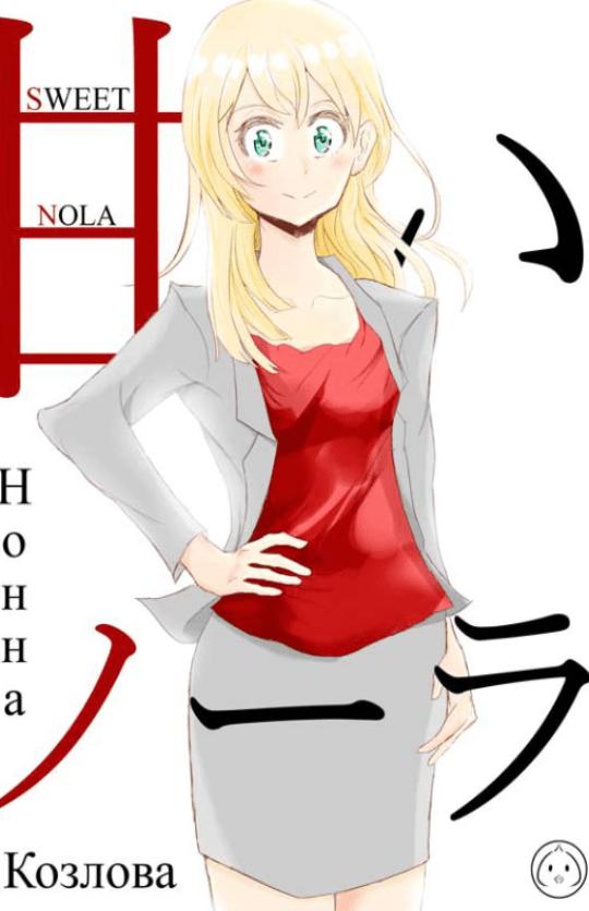 Sweet Nola