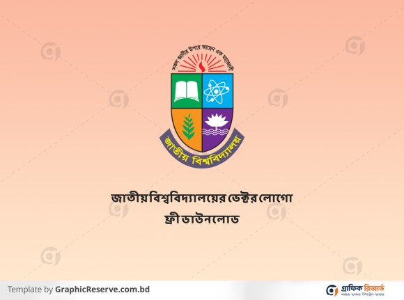 National University Vector Logo জাতীয় বিশ্ববিদ্যালয় ভেক্টর লোগো