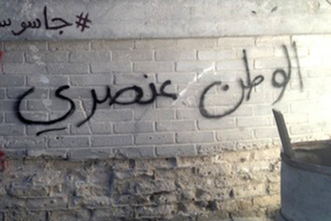 """ 'Homeland' is racist,"" read graffiti shown on the television program."