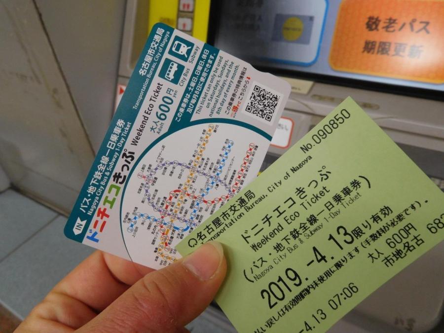 駅長室や窓口で買うと左のカード、券売機で買うと右の切符が出てきます