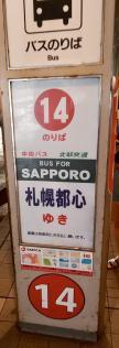 札幌都心行きバス(14番)