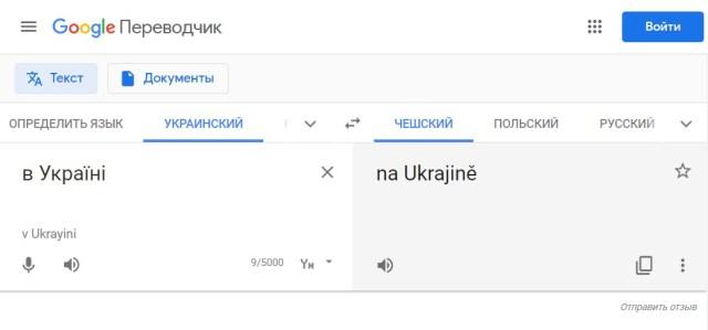 чешский язык на украине
