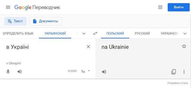 на украине поляки говорят
