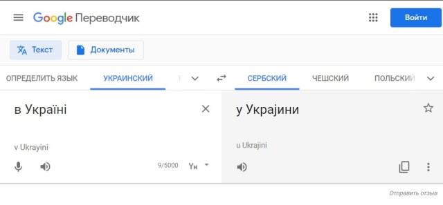 на украине по-сербски