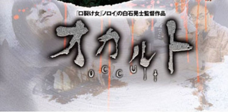 Occult (2009)