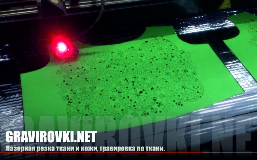 Лазерная резка и перфорация ткани в Киеве