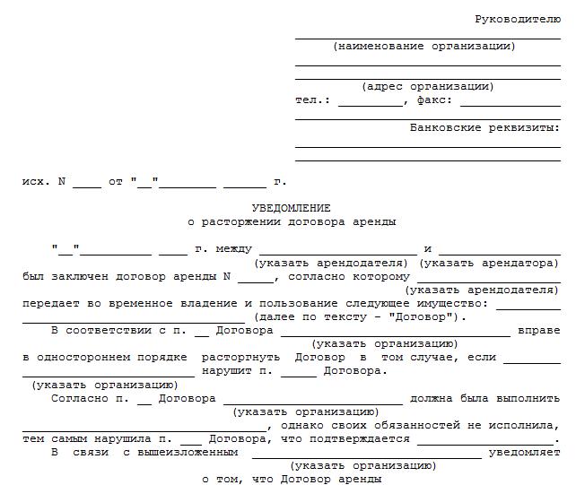 Договор о найме жилого с обеспечением помещения бланк