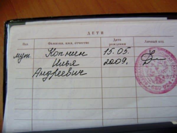 Заменяется ли паспорт права