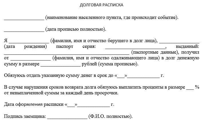 c6fcb8a69723 Как правильно написать расписку в получении денег за автомобиль ...