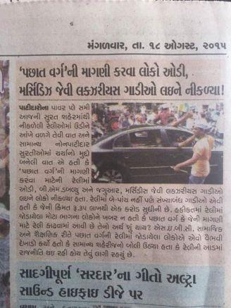Patidar Anamat Andolan Samiti Hardik Patel GreatGameIndia News Analysis