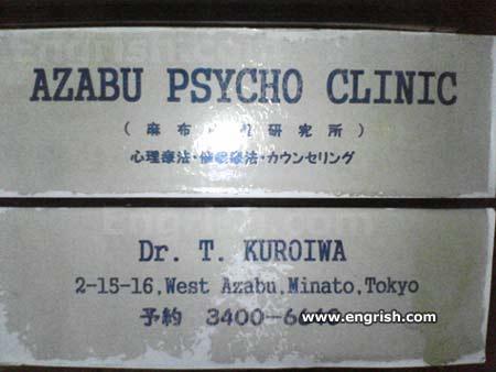 azabu-psycho-clinic.jpg