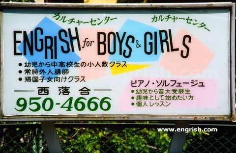 engrish-for-boys-girls.jpg