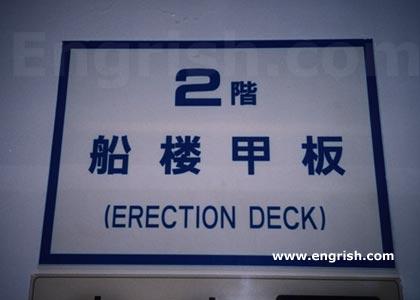 erectiondeck.jpg