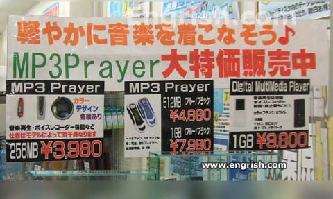 mp3-prayer.jpg