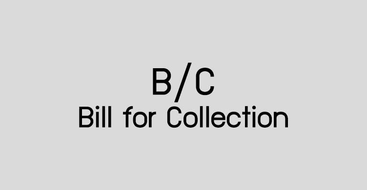 Bill for Collection คือ BC การชำระเงิน