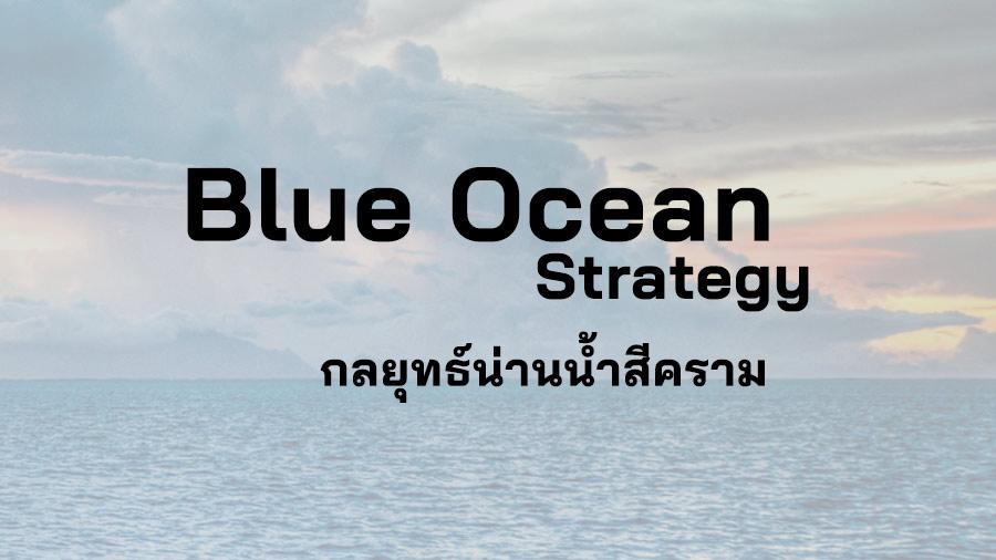 Blue Ocean Strategy คือ กลยุทธ์ น่านน้ำสีคราม คือ กลยุทธ์ Blue Ocean คือ ตัวอย่าง ERRC