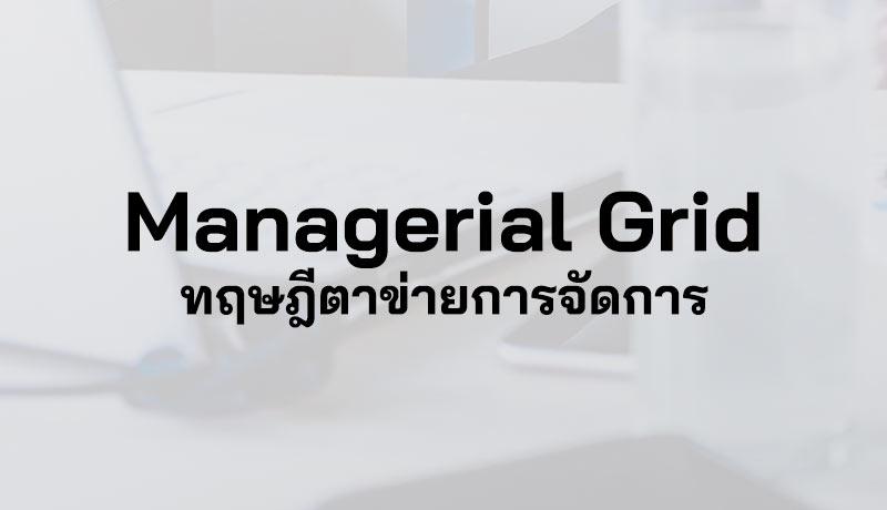 Managerial Grid คือ ทฤษฎี ตาข่ายการจัดการ ทฤษฎีผู้นำ Blake and Mouton Grid