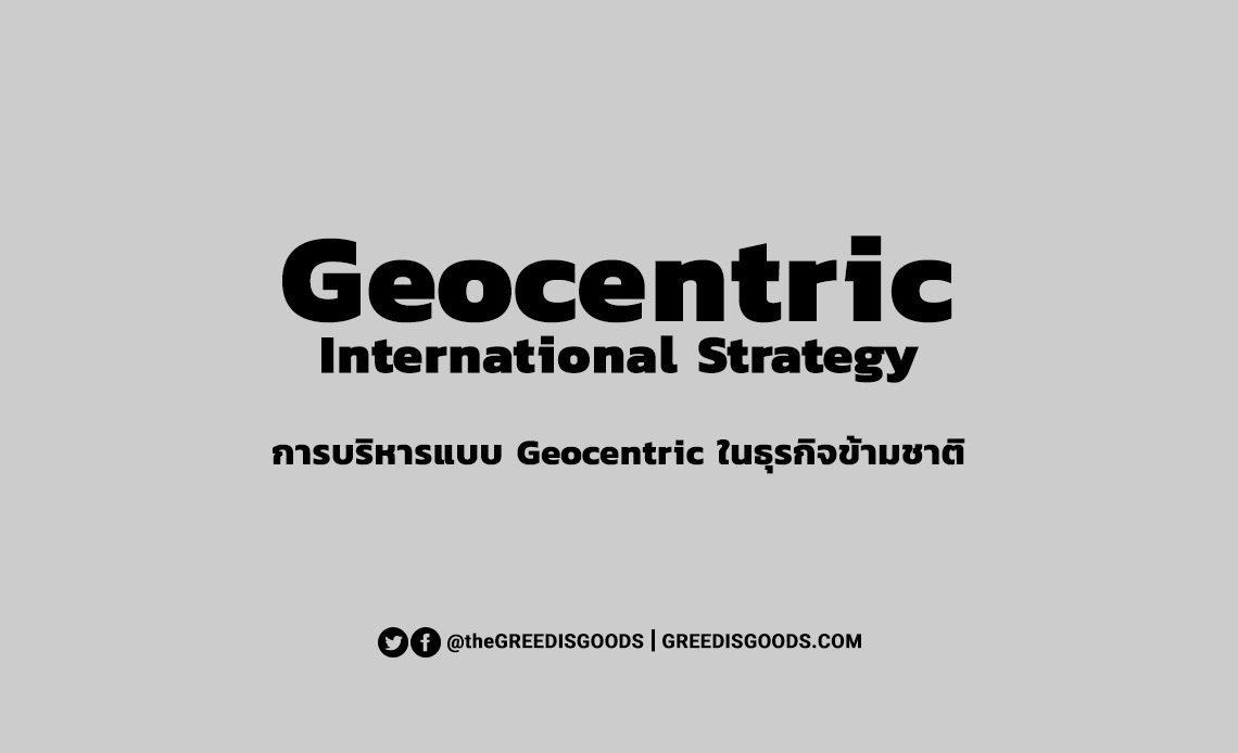 Geocentric คือ นโยบายข้ามชาติ การบริหาร