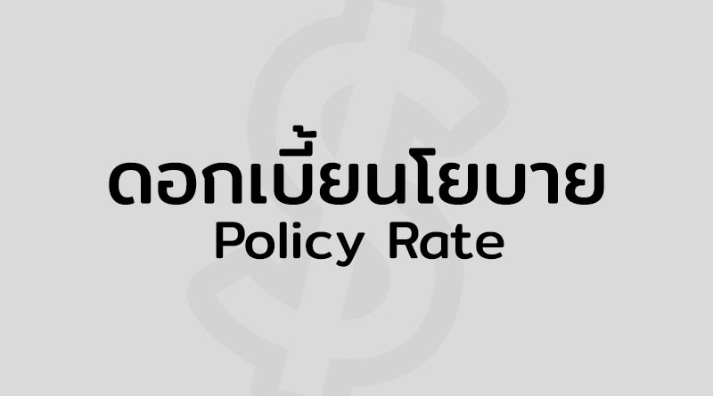 ดอกเบี้ยนโยบาย คือ อัตราดอกเบี้ยนโยบาย Policy Rate
