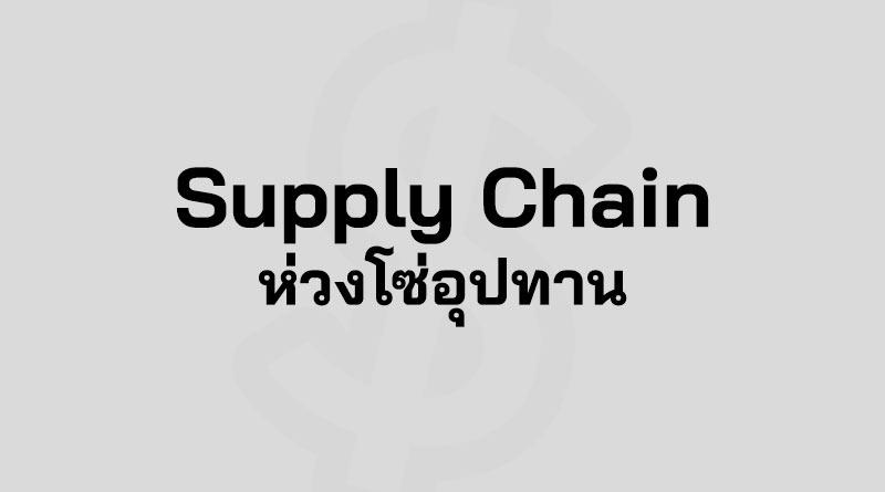 Supply Chain คือ ห่วงโซ่อุปทาน Supply Chain Management คือ โซ่อุปทาน