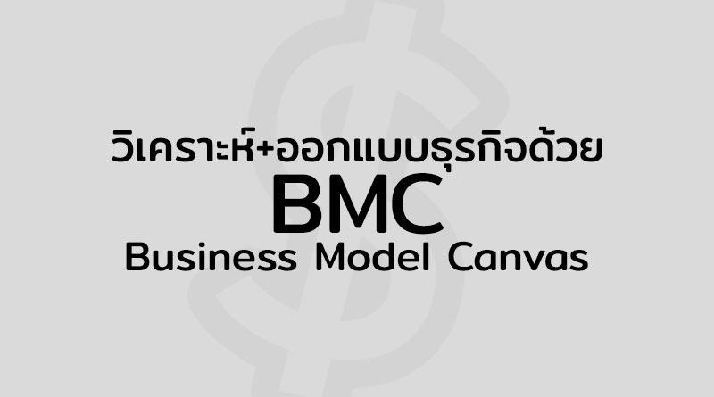 Business Model Canvas คือ วิเคราะห์ BMC ตัวอย่าง