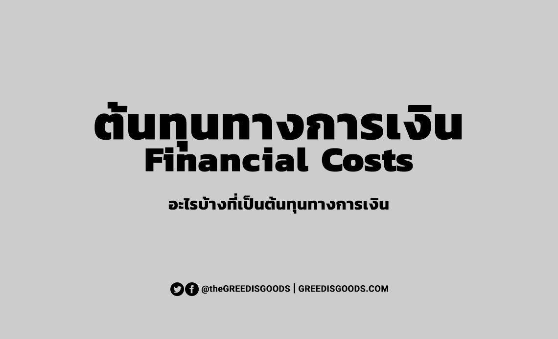 ต้นทุนทางการเงิน คือ Financial Costs ต้นทุน ดอกเบี้ย บัญชี
