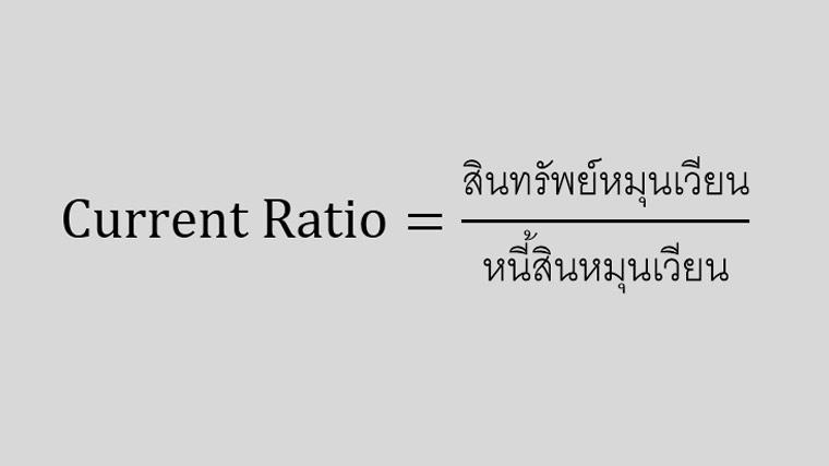 Current Ratio คือ อัตราส่วนเงินทุนหมุนเวียน ตัวอย่าง Current Ratio คำนวณ