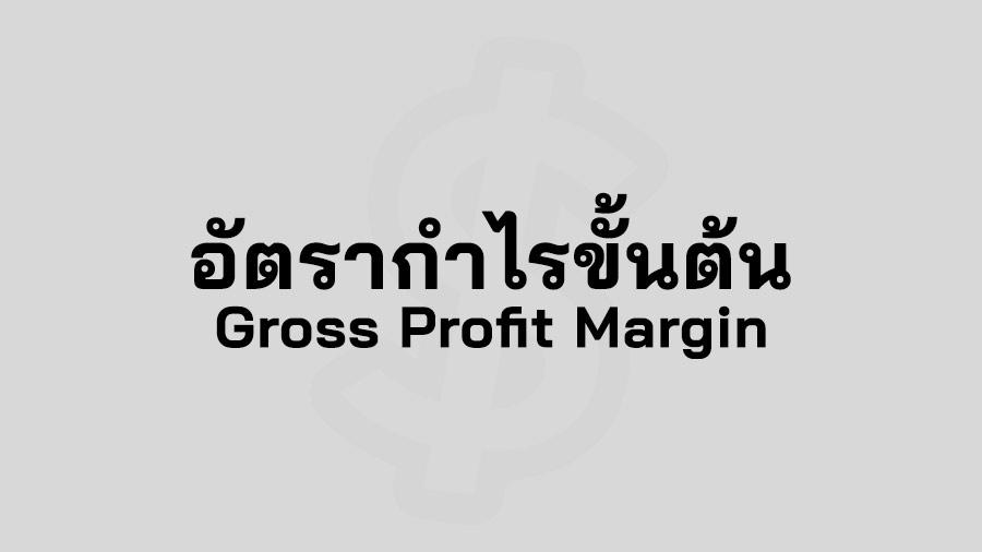 Gross Profit Margin คือ อัตรากำไรขั้นต้น คือ ตัวอย่าง วิเคราะห์ สูตร