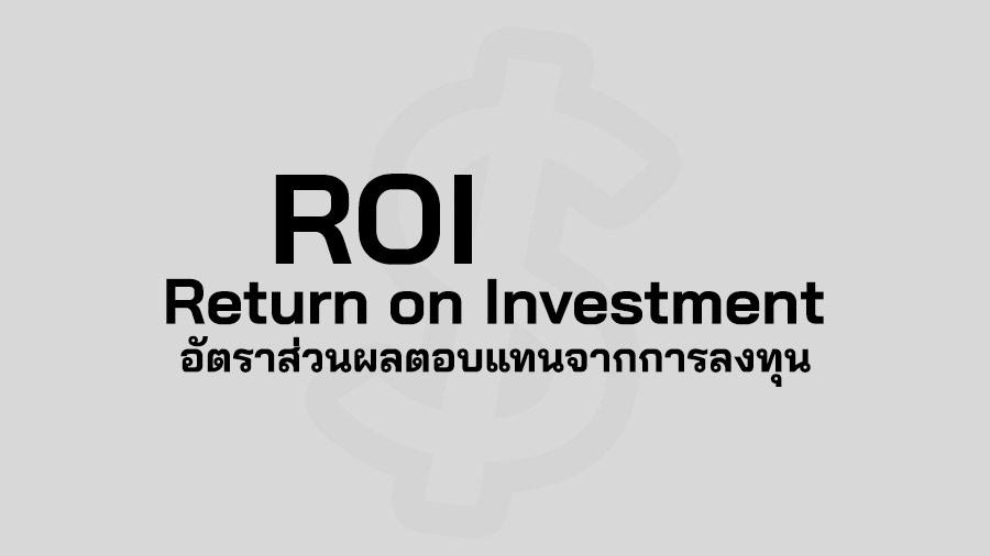 ROI คือ Return on Investment คือ อัตราส่วนผลตอบแทนจากการลงทุน ROI สูตร