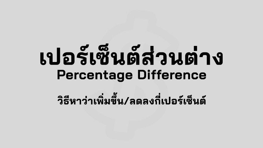 วิธี คิด เปอร์เซ็นต์ส่วนต่าง คือ Percentage Difference