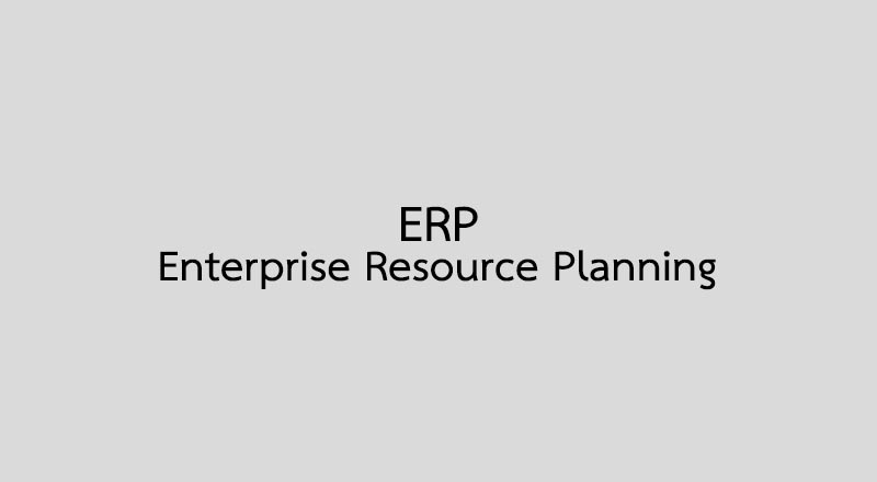 ERP คือ อะไร Enterprise Resource Planning