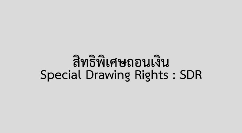 SDR คือ สิทธิพิเศษถอนเงิน special drawing right XDR คือ