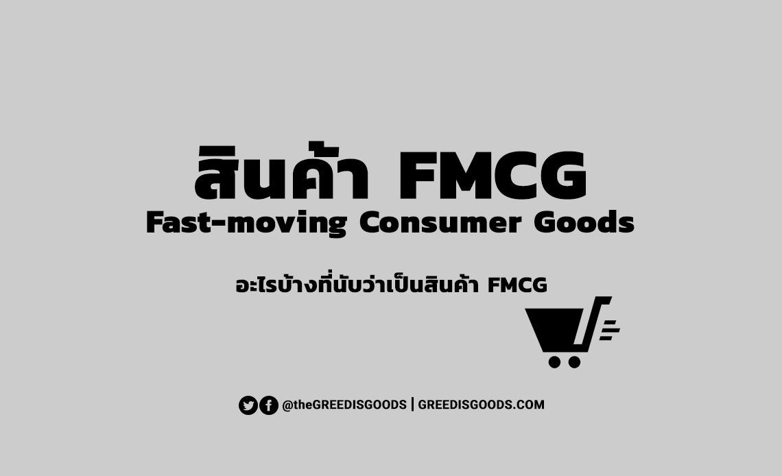 FMCG คือ สินค้า FMCG ย่อมาจาก Fast moving consumer goods ตัวอย่าง สินค้าเคลื่อนไหวเร็ว