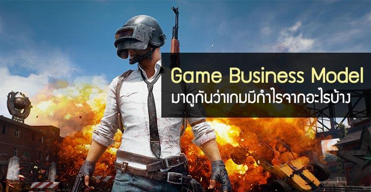 Game Business Model รายได้บริษัทเกม