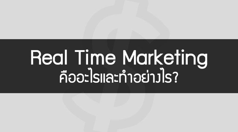 Real Time Marketing คือ การตลาด Real Time Content คือ