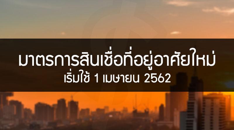สินเชื่อเพื่อที่อยู่อาศัย สินเชื่อบ้าน ใหม่ กฎหมาย มาตรการสินเชื่อที่อยู่อาศัย 2562 ใหม่