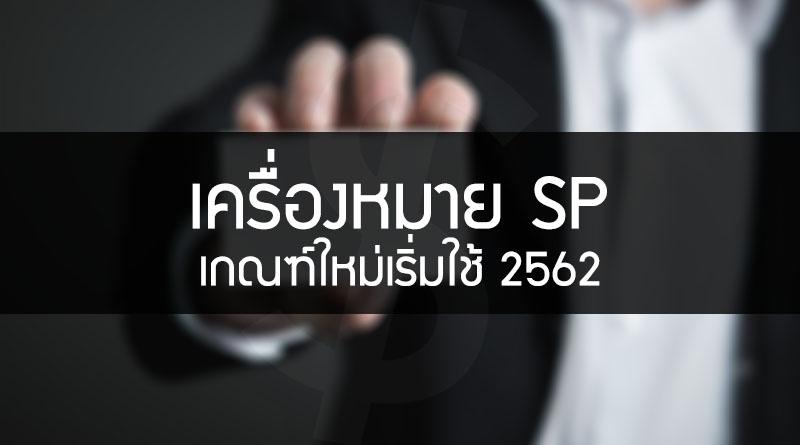 เครื่องหมาย SP ท้ายหุ้น ตลาดหุ้น หุ้น ขึ้น SP ท้ายชื่อ