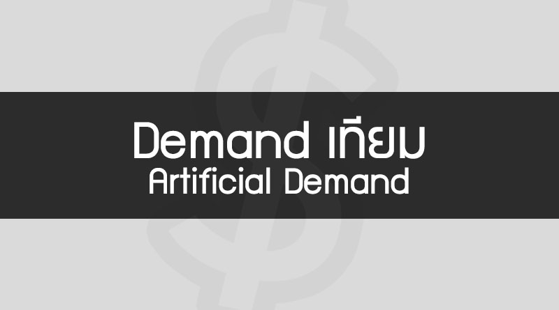 Demand เทียม คือ Artificial demand คือ ดีมานด์เทียม