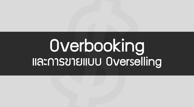 Overbooking คือ Overselling คือ การขายจอง Overbooking สายการบิน