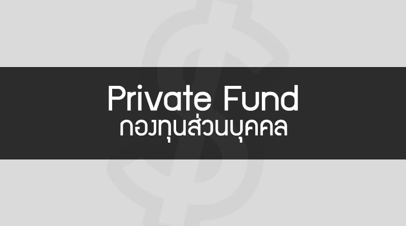 Private Fund คือ กองทุนส่วนบุคคล ลงทุน private fund หุ้นต่างประเทศ