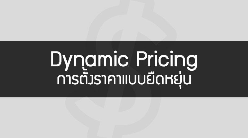 Dynamic Pricing คือ การตั้งราคาแบบยืดหยุ่น กลยุทธ์ Dynamic Price คือ