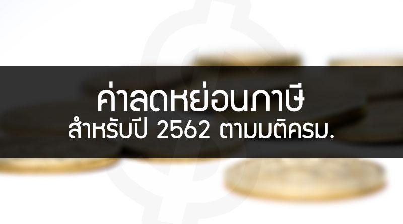 ค่าลดหย่อนภาษี ปี 2562 มติ ครม ค่าลดหย่อนภาษี รายการลดหย่อนภาษี 2562
