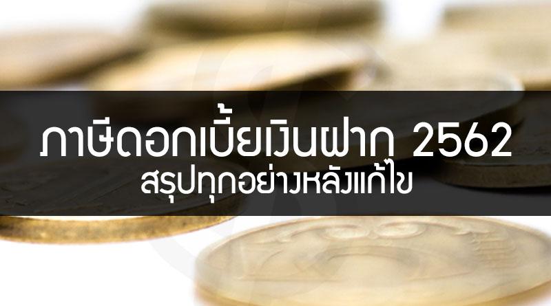 ภาษีดอกเบี้ยเงินฝาก คือ 2562 ภาษีดอกเบี้ยเงินฝากออมทรัพย์ 20000 บาท ภาษีดอกเบี้ย ยกเว้นภาษี