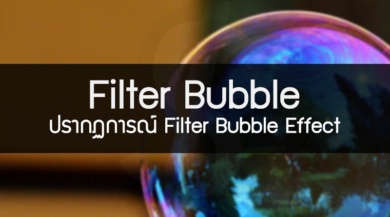 Filter Bubble คือ Filter Bubble Effect คือ ปรากฏการณ์ ฟองสบู่ตัวกรอง