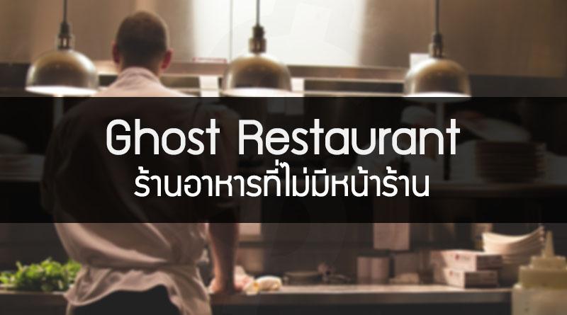 Ghost Restaurant คือ ร้านอาหาร Food Delivery ร้านอาหารแบบ Ghost Restaurant