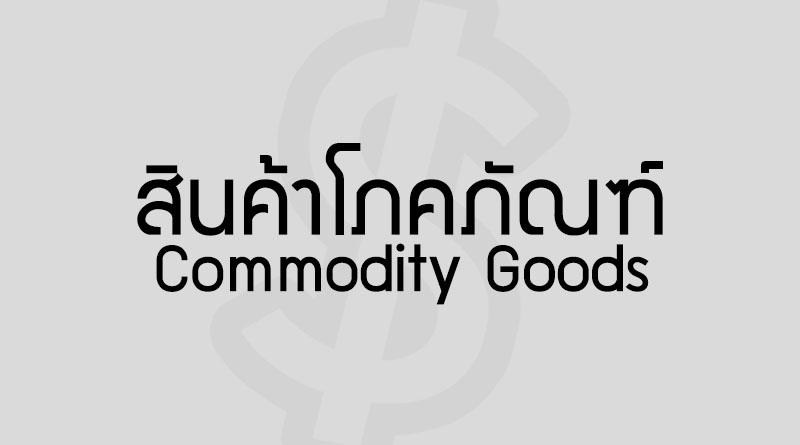 สินค้าโภคภัณฑ์ คือ Commodity คือ Commodities Goods คือ สินค้าโภคภัณฑ์ Commodities